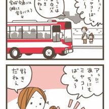 好きなバス -とうこ…