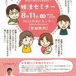 妊活セミナー開催 伊…
