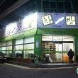 【韓国料理/巨済】こ…
