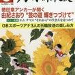 NHKの月刊『ラジオ…