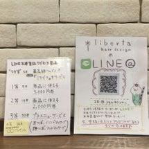 ★リベルタのLINE…