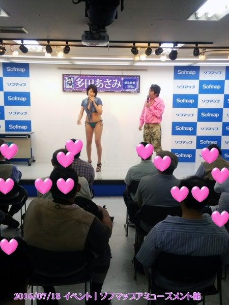 多田あさみ 愛欲衝動