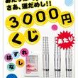 3,000円くじ 限…