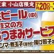 【小山店】生ビールフ…
