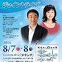 8/30(火)三波豊…
