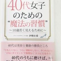 40代女子のための魔…