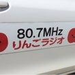 りんごラジオ80.7