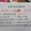本日の笑顔!16.7…