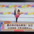 NHKでヨガレッスン…