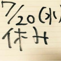 7/20(水)臨時休…