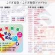 金曜はコスギ夏祭り!…