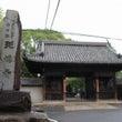 斑鳩寺 in 兵庫県…