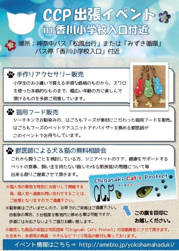 香川ミニイベント