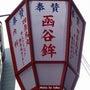■函谷鉾フォト■7月…