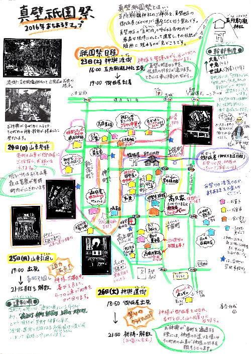 祇園マップ