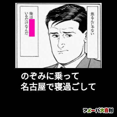 のぞみに乗って 名古屋で寝過ごして