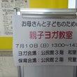 【イベントレポート】…
