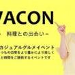 MIWACON-ミワ…