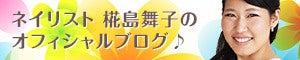 ネイリスト「椛島舞子」のブログ