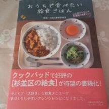 ☆★☆『おうちで食べ…