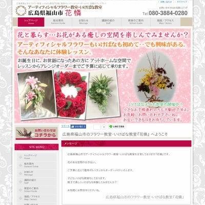 福山市 フラワー教室・生花教室