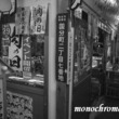 monochrome…