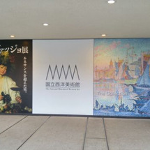 国立西洋博物館は世界…