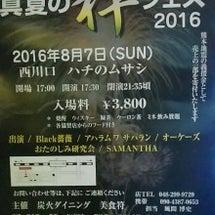 8月7日西川口『ハチ…
