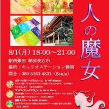 8/1(月)駅南銀座…