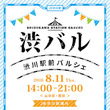 8月11日は渋川駅前…