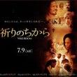 映画「祈りのちから〜…
