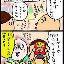 沖縄旅行③
