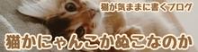にゃっちのブログ(猫かにゃんこかぬこなのか)