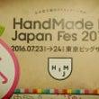 HandMade I…