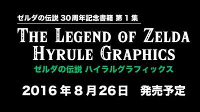 ゼルダの伝説 ハイラルグラフィックス 30周年