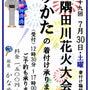 ■隅田川花火大会|今…