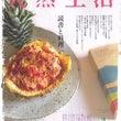 7月20日発売の「天…