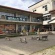 花巻 昭和の学校