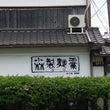 「麺屋 こばやし」 …