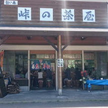 小国町 峠の茶屋 唐…