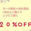 。☆・.最終価格。☆…