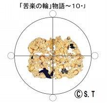 苦楽の輪9-J