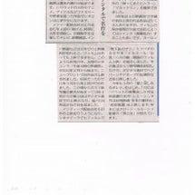 中日新聞コラム13回…