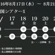 8月出演「法師ノ空」…