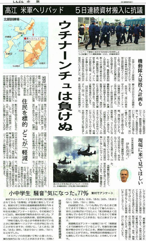 高江 米軍ヘリパット 5日連続資材搬入に抗議