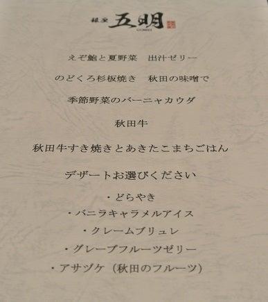 銀座秋田牛 五明  文月メニュー