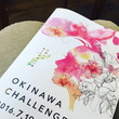 okinawacha…
