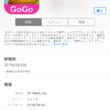 【iPhoneユーザ…