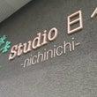 studio日々ワー…