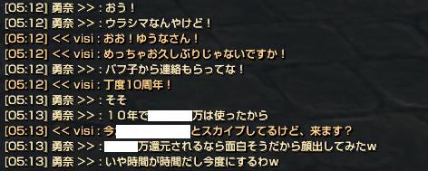 勇奈さんからwis